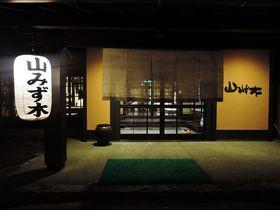 川沿いに裸の散歩道?熊本・黒川温泉一押しの宿「山みず木」|熊本県|トラベルjp<たびねす>