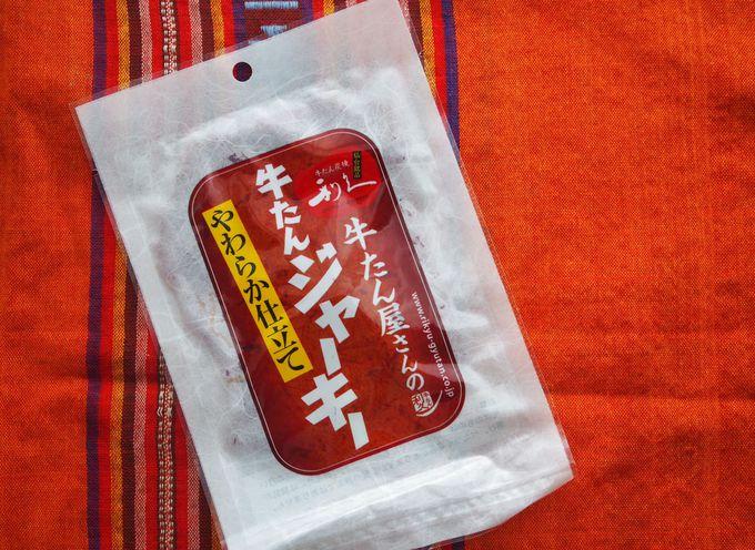 9.牛タンジャーキー(利久)