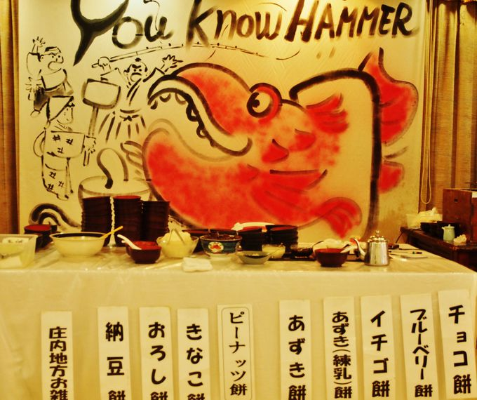 「You Know Hammer?」杵と臼で仕上げられる朝食!