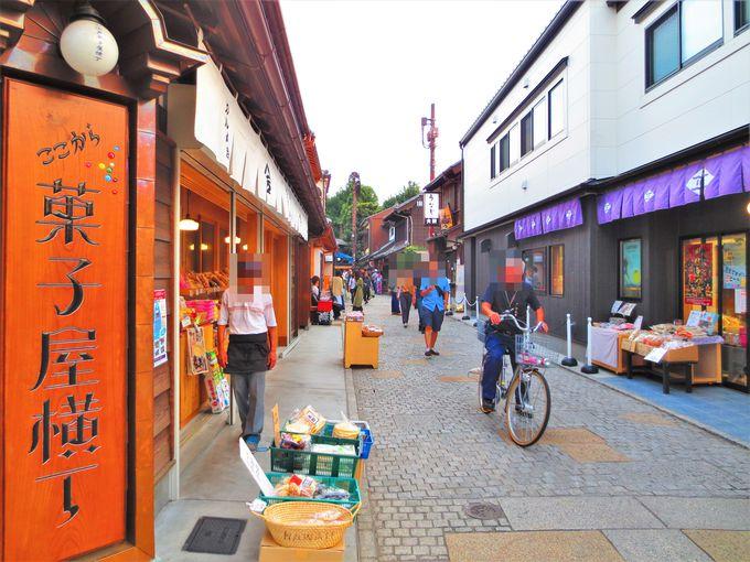 菓子屋横丁の新しい風景と歴史ある風景