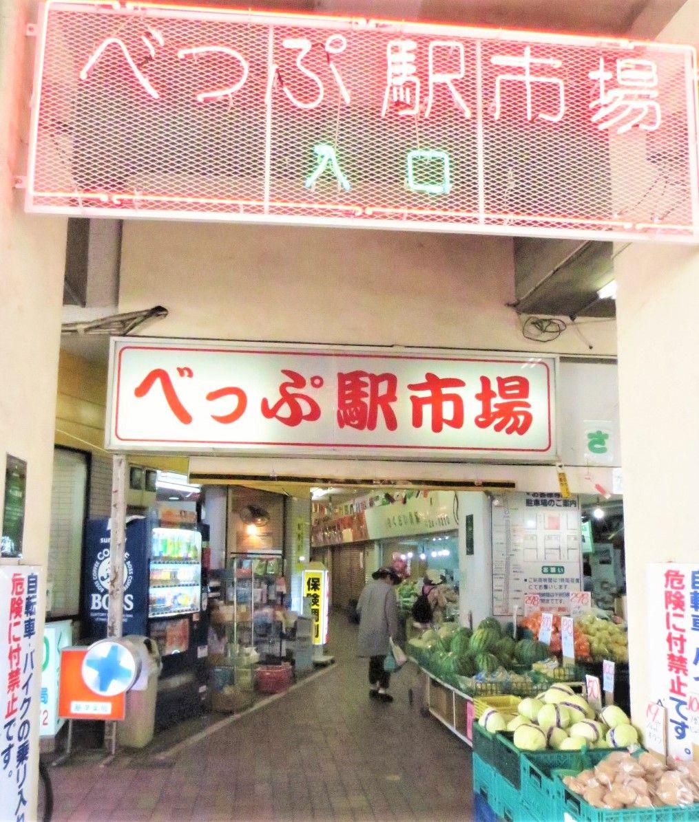 高架下市場の風景はまさに昭和!「べっぷ駅市場」