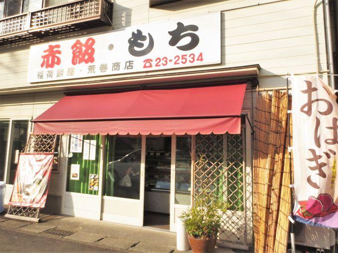 別府の郷土菓子「石垣餅」を買うならココ「稲荷餅屋 荒巻商店」