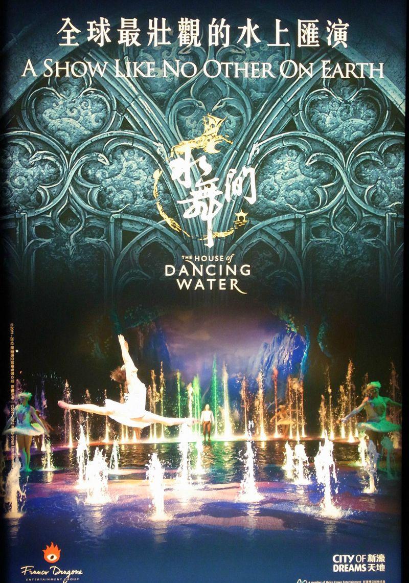 世界一の水上ショーはマカオにあり!ハウス・オブ・ダンシング・ウォーター