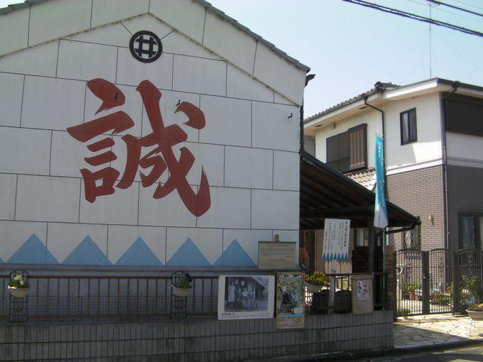 井上源三郎資料館を見学しよう