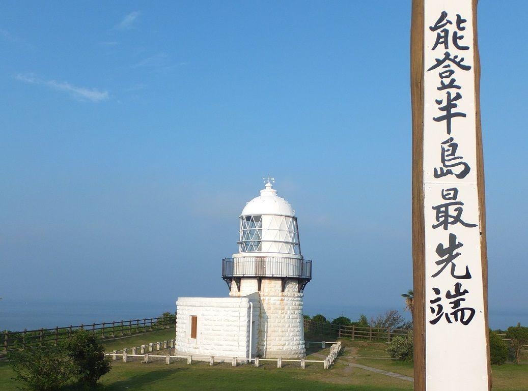 能登半島最先端の灯台・禄剛埼灯台を目指して
