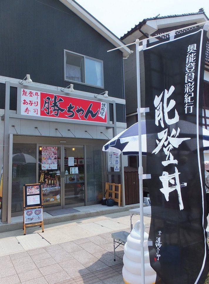 お昼はご当地グルメ!能登丼の真骨頂「能登牛丼」で決まり!