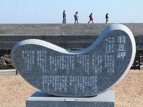 聖地巡礼!知多半島最南端・羽豆岬の絶景と海の幸を堪能|愛知県|トラベルjp<たびねす>