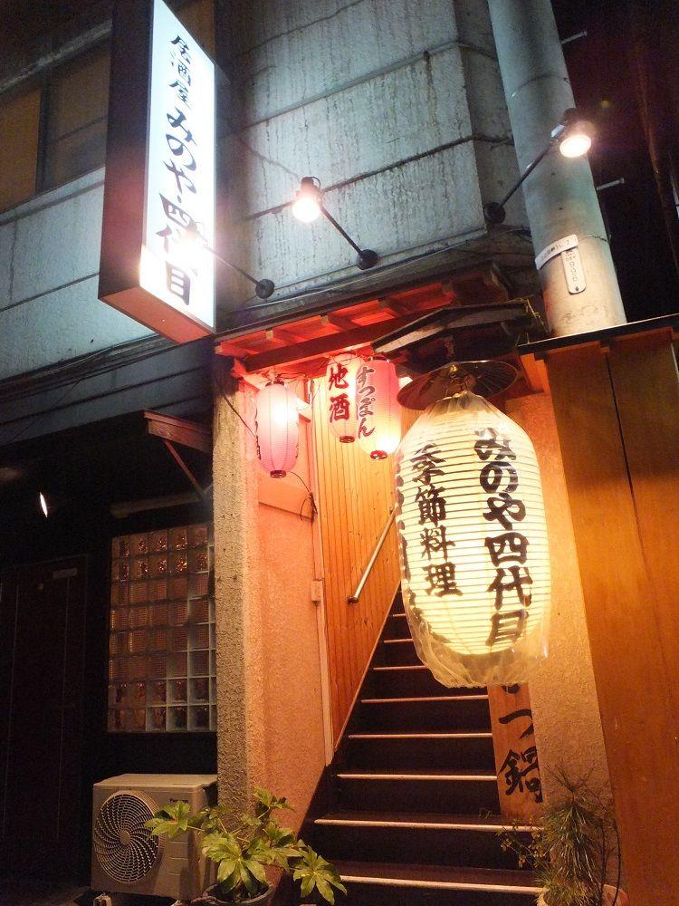 「みのや四代目」で信州山の幸と日本海の幸を頂こう!