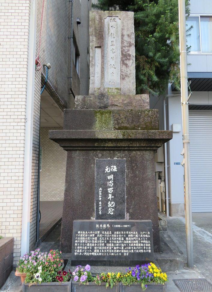 周辺には坂本龍馬ゆかりの史跡が盛りだくさん