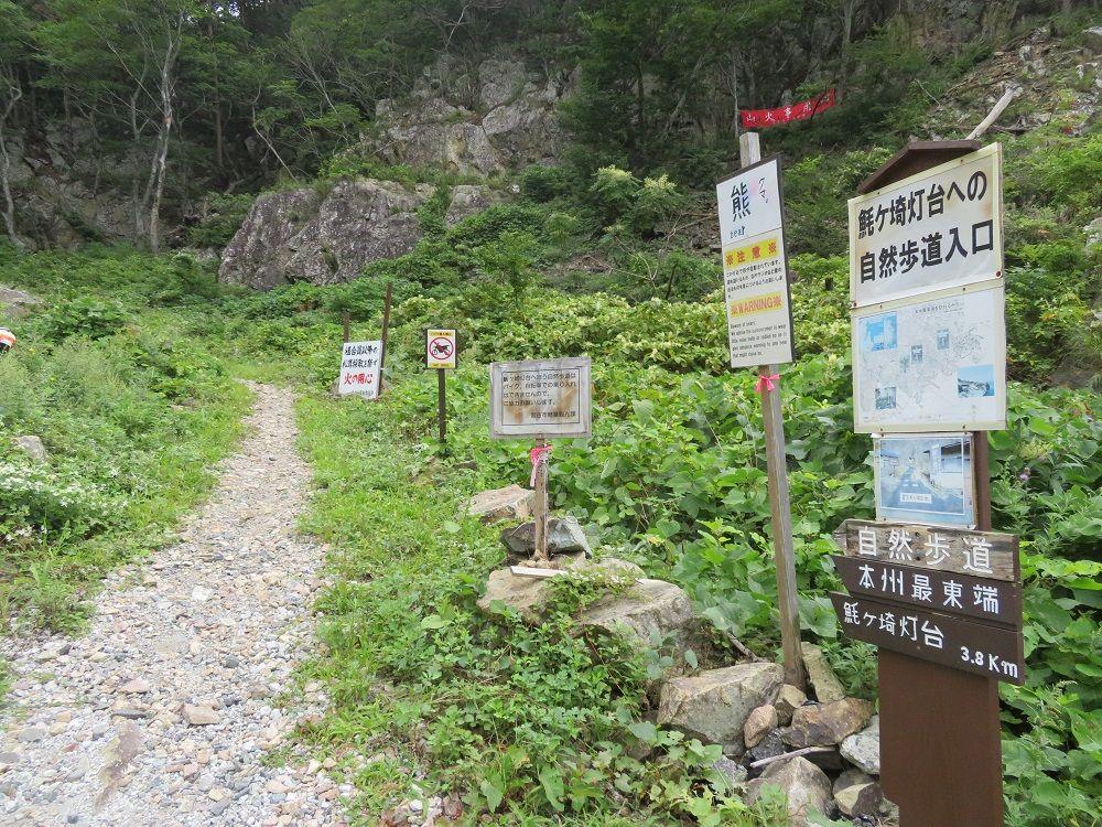 いよいよ遊歩道へ!トドヶ崎への道のりは約4km