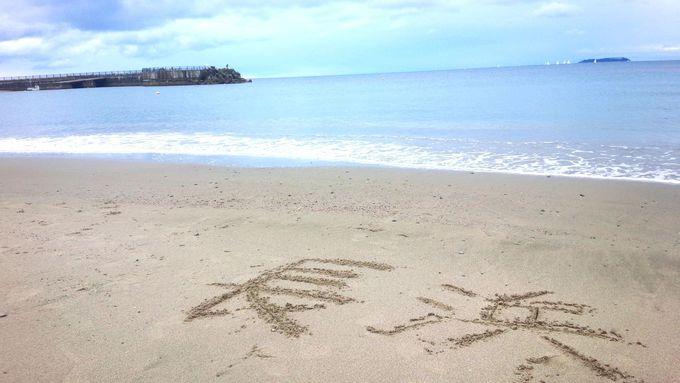 素敵な浜辺でリフレッシュ!
