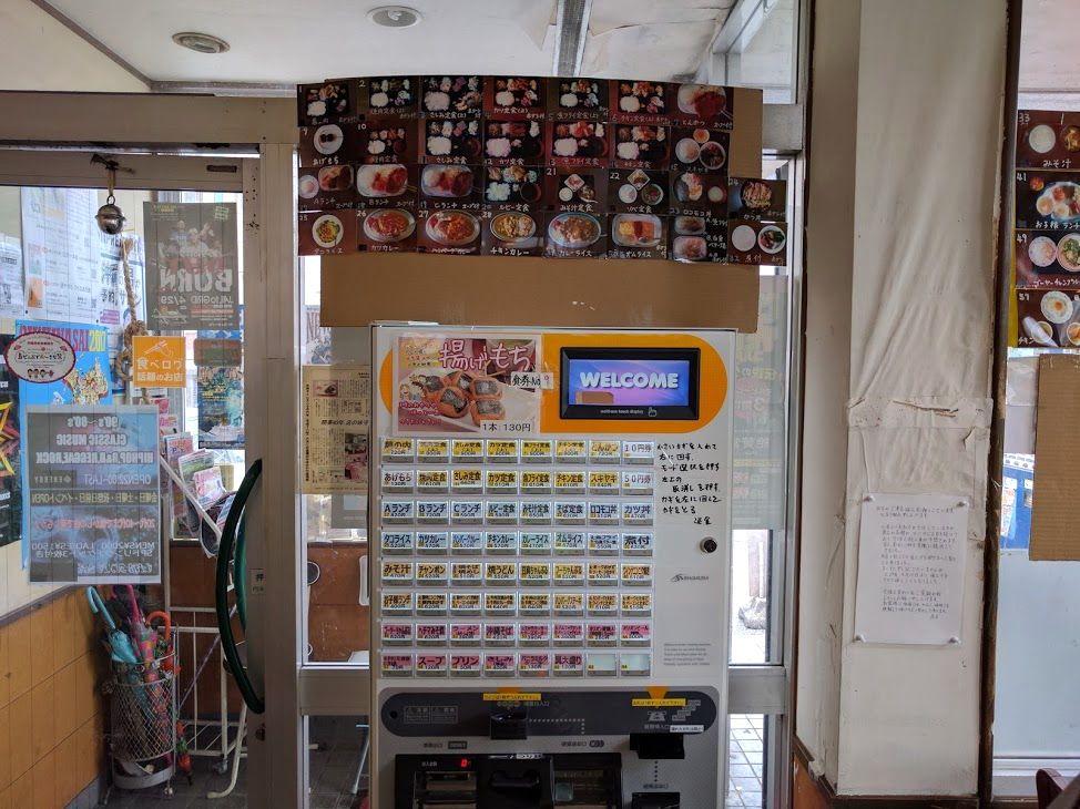 自動販売機でチケットを購入するスタイル