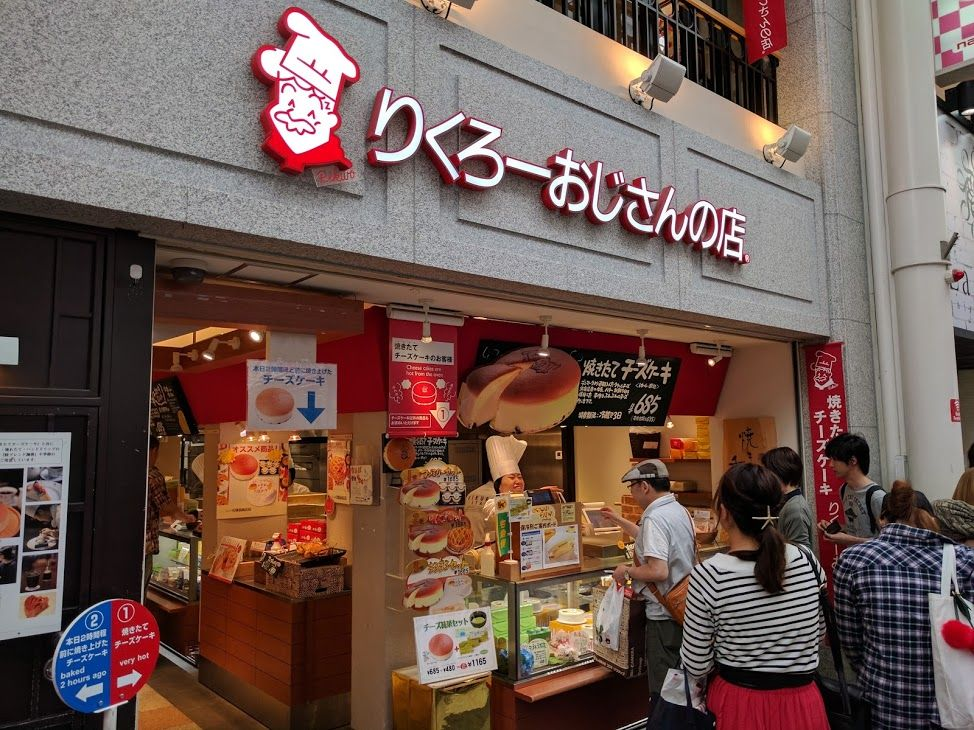 大阪名物のスイーツが絶品「りくろーおじさんの店 なんば本店」