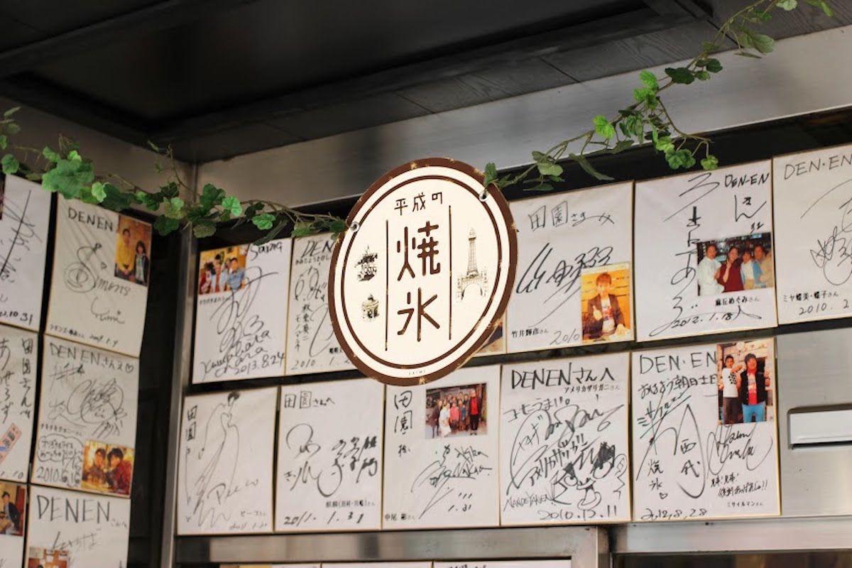 名物「焼き氷」のある新世界の老舗喫茶店・田園