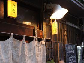 大阪の路地裏にある、隠れ家みたいな日本茶バー「結音茶舗」|大阪府|トラベルjp<たびねす>