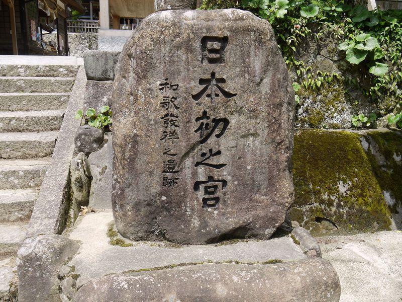 「和歌発祥の地」島根県・須我神社は神様の愛の新居!