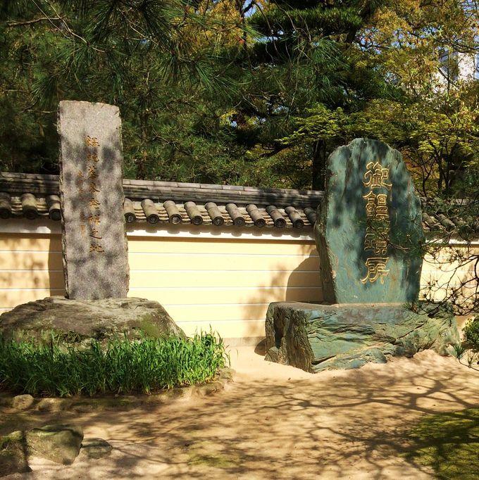 饂飩・蕎麦発祥之地の碑と御饅頭所の碑