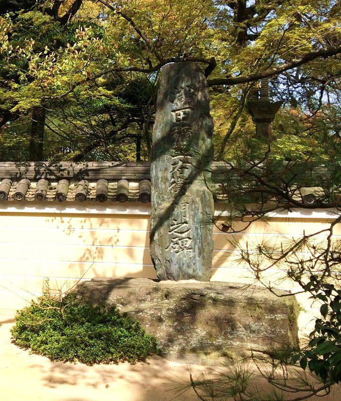満田弥三右衛門の碑と「博多織」