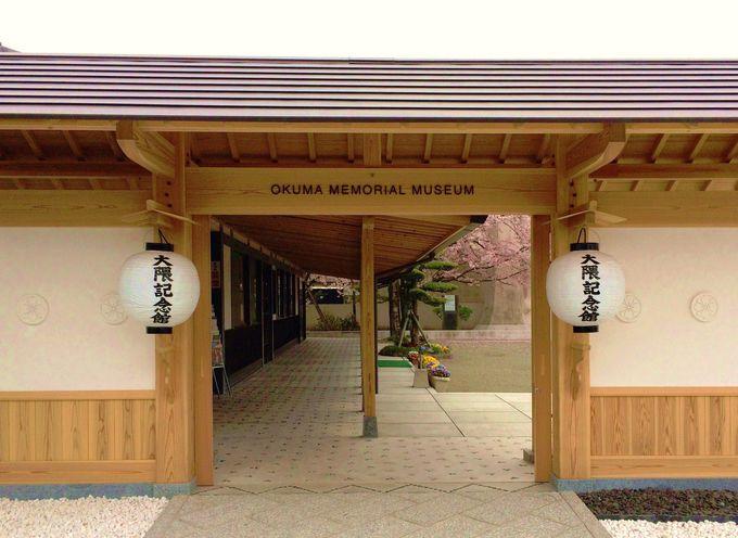 早稲田大学の創設者・大隈重信の軌跡を辿る「大隈記念館」