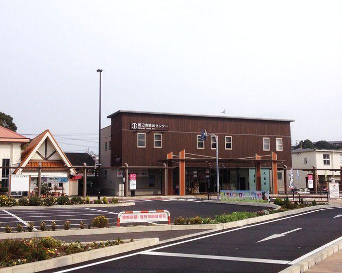 JR紀伊田辺駅に隣接「田辺観光センター」