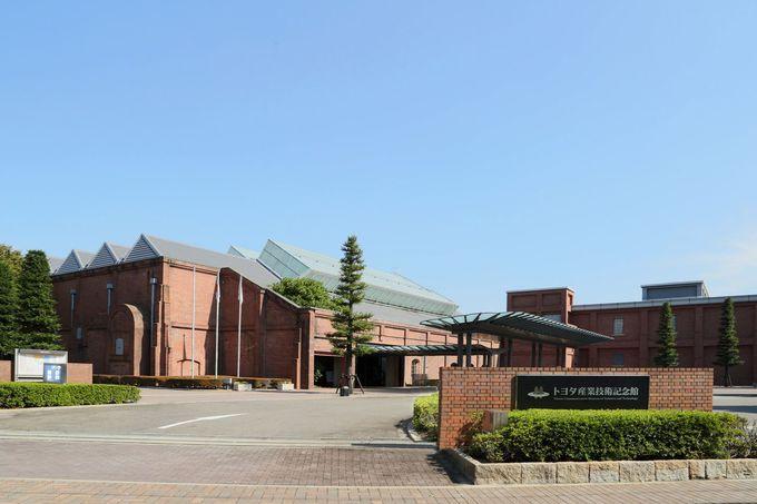 トヨタグループの発祥の地に建つ「トヨタ産業技術記念館」