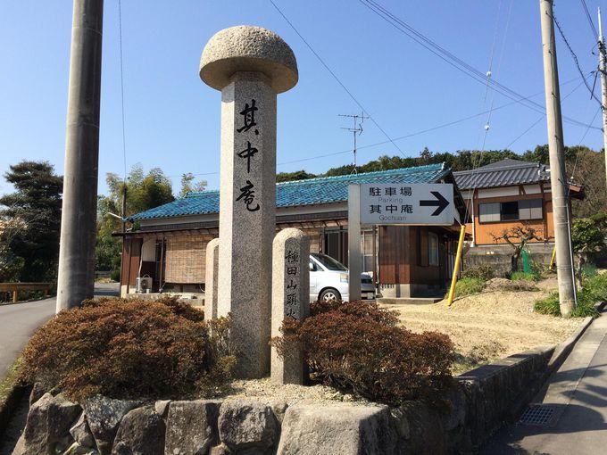 俳人・種田山頭火と「其中庵」の石柱