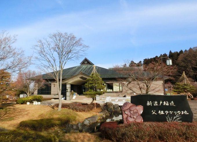 「花巻新渡戸記念館」へのアクセス