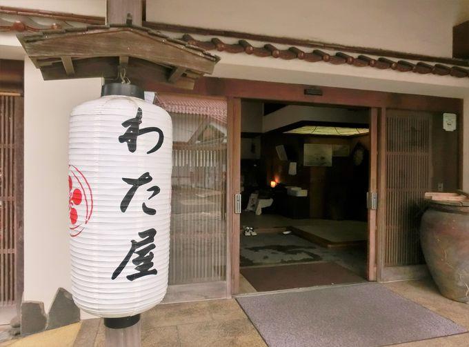「津和野温泉宿わた屋」の概要とアクセス