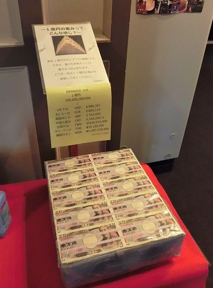 1億円の重みを体感!