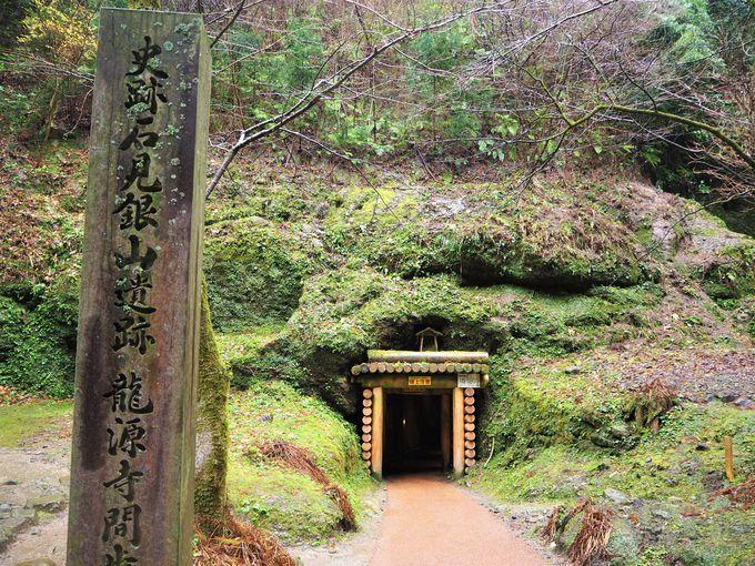 「龍源寺間歩」の概要とアクセス