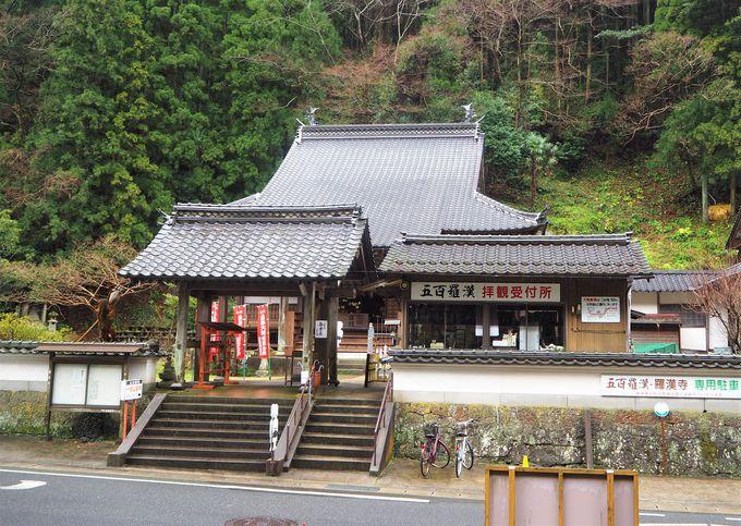 「羅漢寺」の本堂