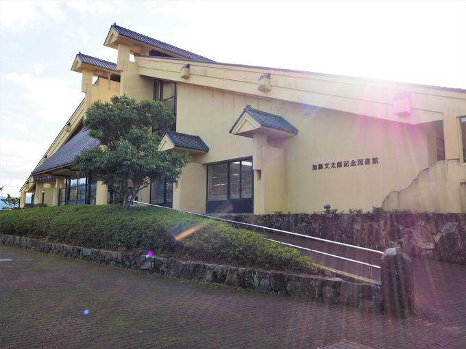 「加藤文太郎記念図書館」の概要とアクセス
