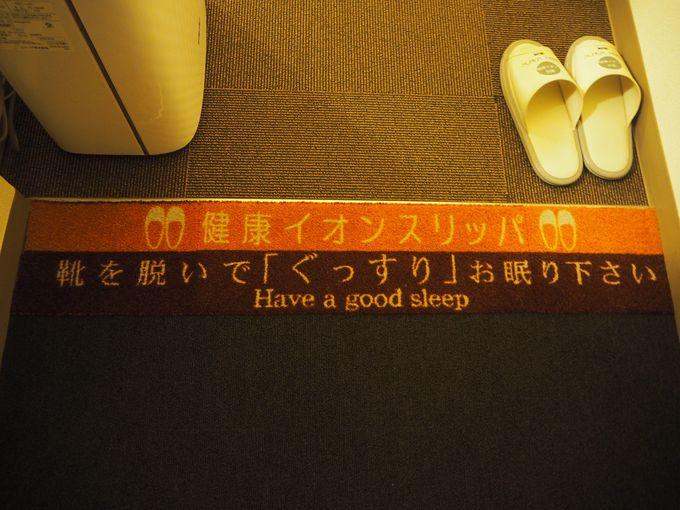 「ぐっすり眠って、スッキリ目覚める」環境