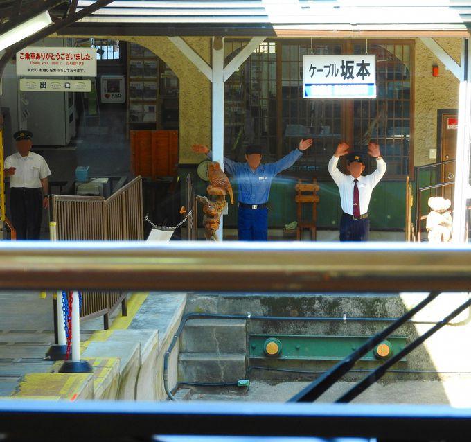 比叡山延暦寺へは、駅員の見送りつきの坂本ケーブルが便利!