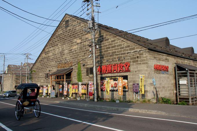 「浅草橋」の小樽運河食堂