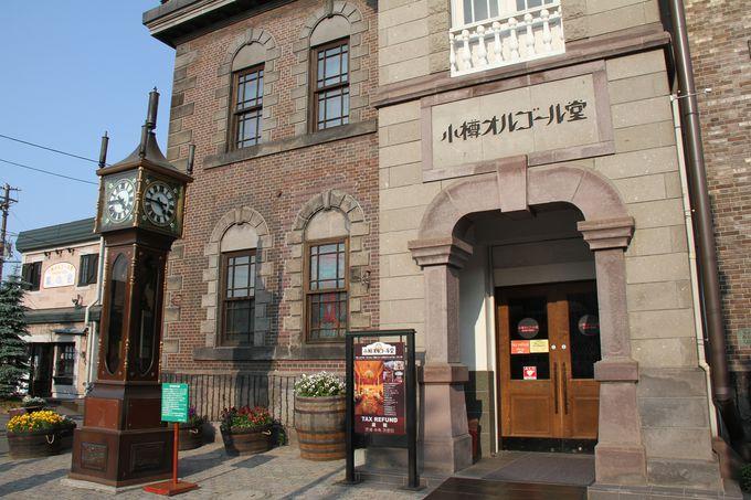 小樽オルゴール堂と蒸気時計