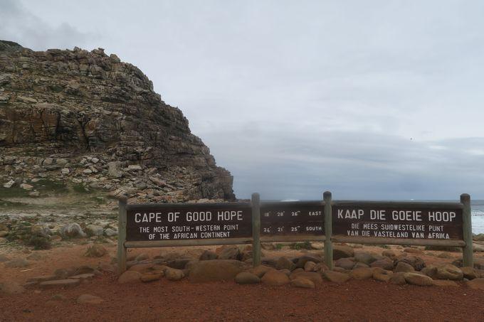 ヴァスコ・ダ・ガマも通った喜望峰。