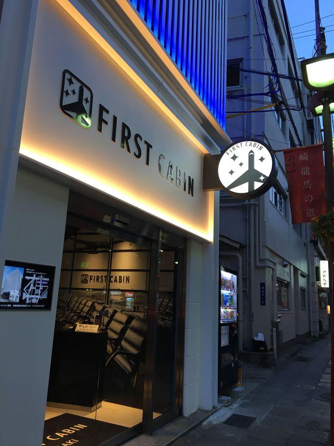 人気の「ファーストキャビン」が長崎に待望のNEW OPEN!