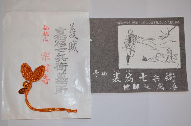 足腰に効く!東京青梅「裏宿七兵衛の墓」有名スポーツ選手も墓参