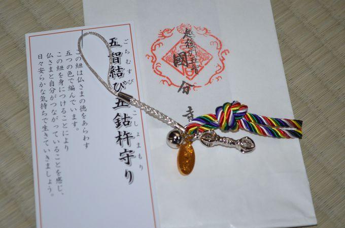 五智結びの特別な御守りで日々を安らかに!上越市「五智国分寺」