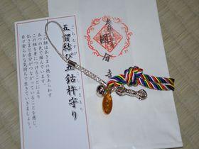 五智結びの特別な御守りで日々を安らかに!上越市「五智国分寺」|新潟県|トラベルjp<たびねす>