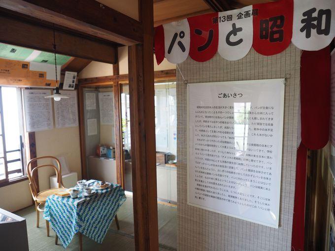 昭和の歴史を学ぶ企画展