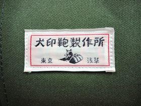 浅草発!老舗「犬印鞄製作所」のこだわり帆布バッグに注目!!|東京都|トラベルjp<たびねす>