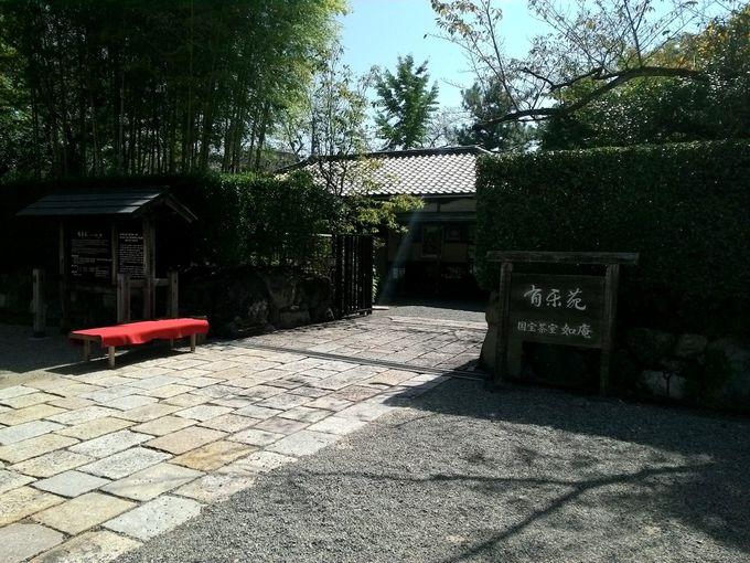 名鉄犬山ホテルの敷地内にある庭園「有楽苑」と国宝茶室「如庵」