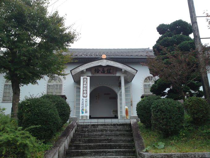 元小学校の跡地に建てられた「絵画館」をはじめ、レトロ感たっぷりの洋館が点在