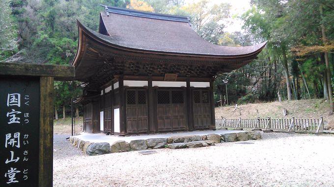 もうひとつの国宝「開山堂」は木々に囲まれた場所に静かに佇んでいます