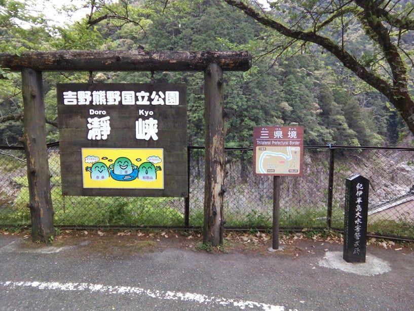 5つの三県境の中でいちばんアクセスしやすい「瀞峡」の三県境