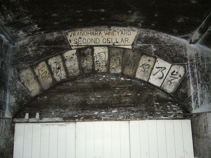 現存する最古のワイン蔵「第一号石蔵」「第二号石蔵」