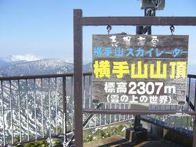 雪上車で行く?春の志賀高原横手山頂ヒュッテとクランペットカフェ