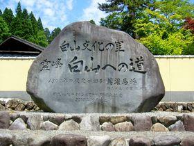 岐阜県郡上市白鳥町で「白山美濃禅定道」を辿り白山文化と出会う|岐阜県|トラベルjp<たびねす>